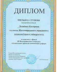 Нагороджується Ледвінко Катерина