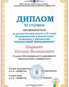 Нагороджується Карапет Богдан Васильович