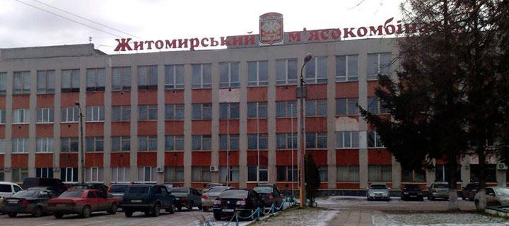 ПАТ «Житомирський м'ясокомбінат»