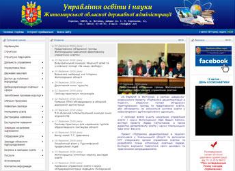 Управління освіти і науки Житомирської обласної державної адміністрації