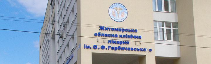 Житомирська обласна клінічна лікарня ім. О.Ф. Гербачевського