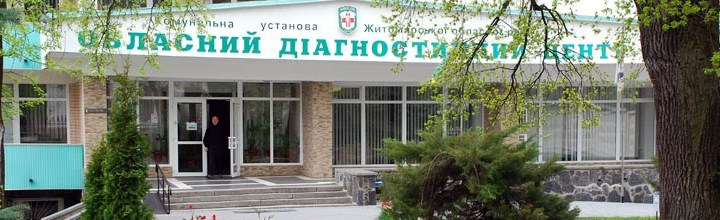 Комунальне підприємство «Обласний медичний консультативно-діагностичний центр»