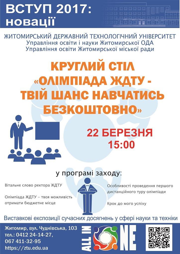 Всеукраїнська олімпіада Житомирського державного технологічного університету