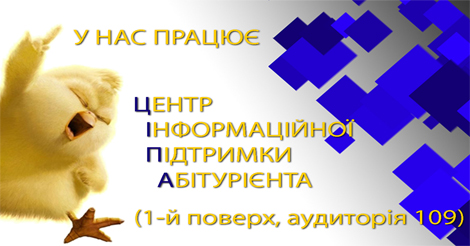 Центр інформаційної підтримки абітурієнтів ЖДТУ