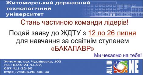 Житомирський державний технологічний університет запрошує на навчання
