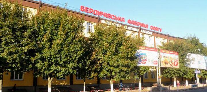 ПАТ «Бердичівська фабрика одежі»
